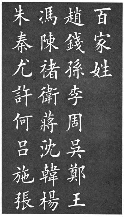 baijiaxing